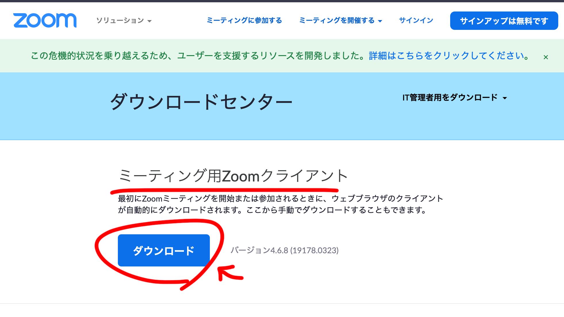 ダウンロード zoom アプリ
